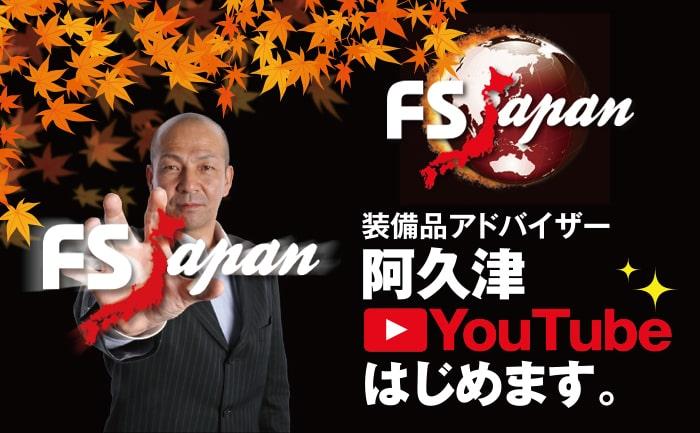 阿久津のYoutubeチャンネル