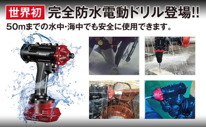 完全防水電動ドリル