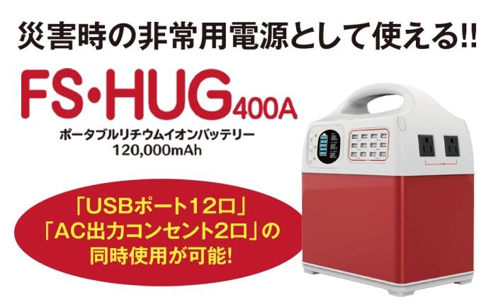FS-HUG400A